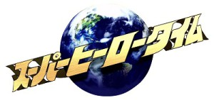 superherotime_logo