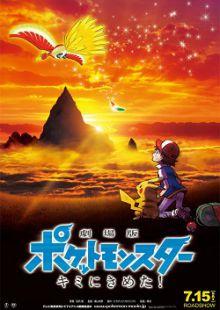 pokemon-20-i-choose-you-6119-729