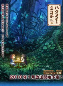 hakumei-to-mikochi-6374-25