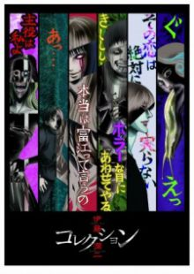 junji-ito-collection-6350-595
